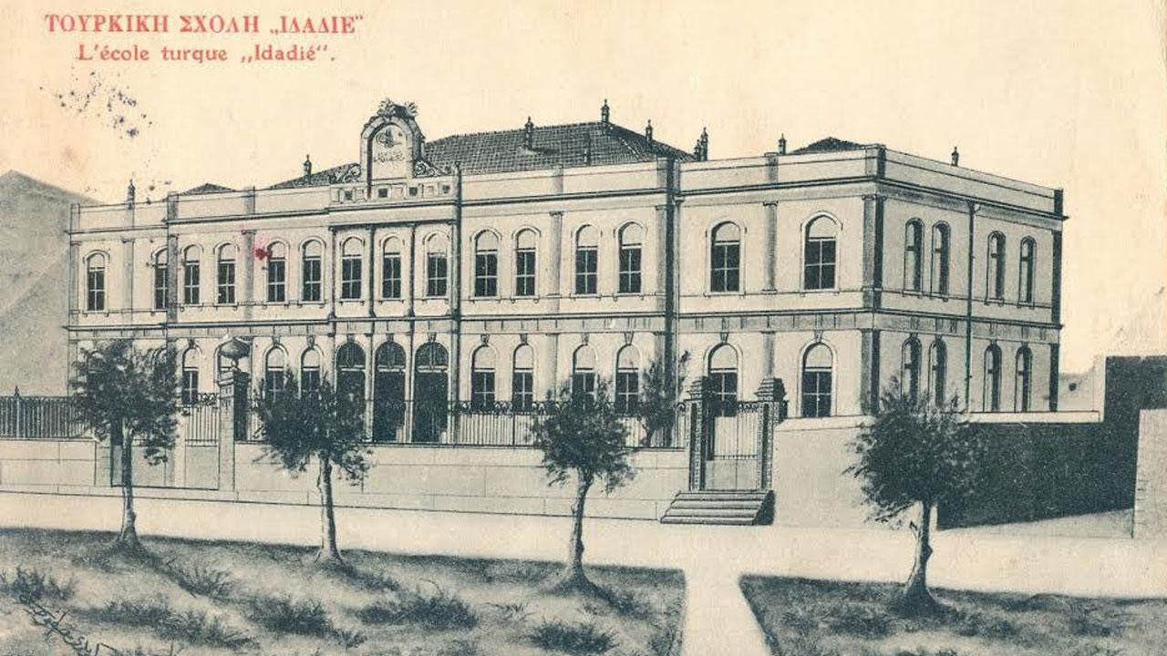 Δικαστικό Μέγαρο Μυτιλήνης
